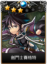 劍鬥士賽格特3 卡片 m