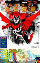 Batwoman ch1 cover