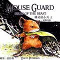 Mouse guard ch1 cover.jpg