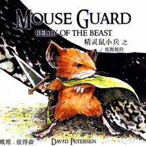 Mouse guard ch1 cover