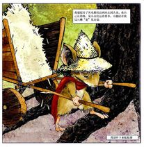 Mouse guard 2