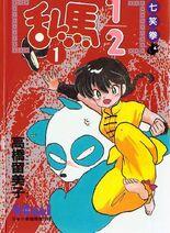 Ranma vol 1 cover
