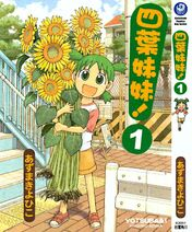 Yotsuba vol1 cover