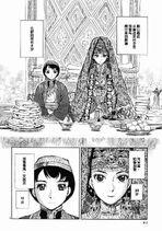 Otoyomegatari 7