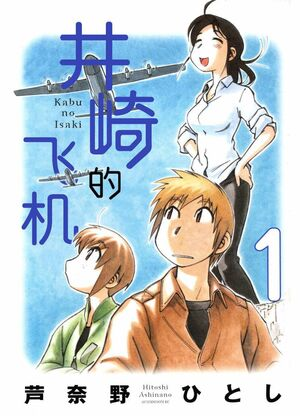Isaki cover