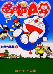 Doraemon color cover