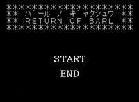 Return of Baal