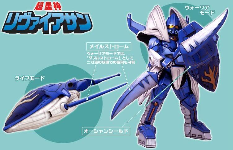 ChouSeiShin Leviathan | GranSazers Wiki | FANDOM powered by