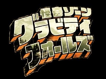 FileJapanese Version Gravity Falls
