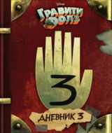 Гравити Фолз: Дневник №3