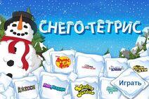 Disney channel снего-тетрис