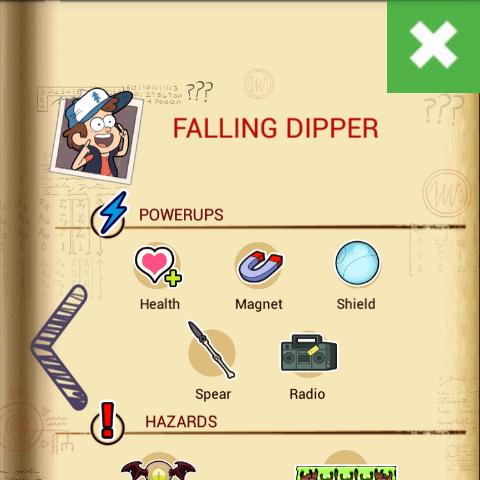Справка Диппера