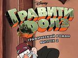 Кинокомикс Гравити Фолз Том 2