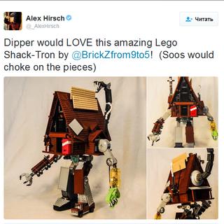 Хижино-трон в стиле LEGO! (Из твиттера Хирша)