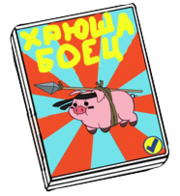 Fighty Hogg ru