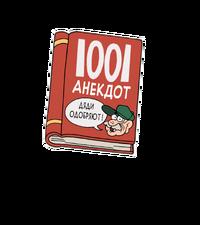 1001book