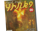 Burning Game Hunter (Trophy)