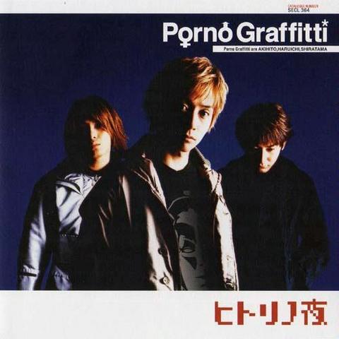 File:Porno Graffitti - Hitori no Yoru.png