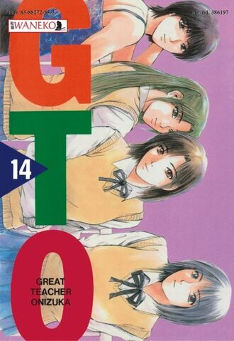 File:GTO Manga Volume 14.jpg