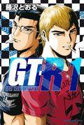 GT-R Vol 1