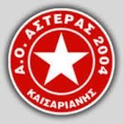 Αστερας 2004