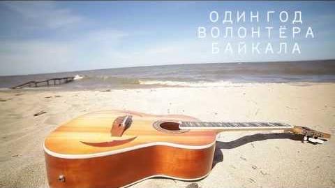 Один год волонтёра Байкала в минуту полная версия!! One year of Baikal volunteer FULL