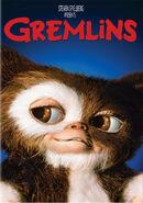 Gremlins 2016 DVD Cover