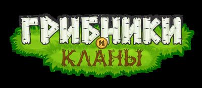 Лого новое мелкое edit2