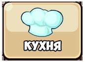 Kitshen