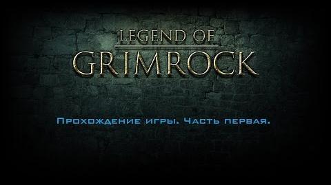Legend of Grimrock прохождение. Часть Первая.