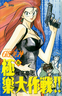 Volume15cover
