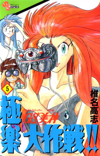 Volume5cover