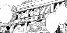 Kanegura bank GSmikami