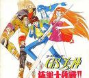 Ghost Sweeper Mikami: Drama CD