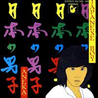 Aneka-JapaneseBoy