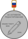 Медаль За активное редактирование