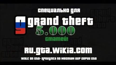 Walk on GTA - Аптека Ryton Aide - Grand Theft Wiki