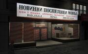 Russian Shop (IV)