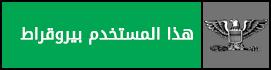 Wiki-bureaucrat