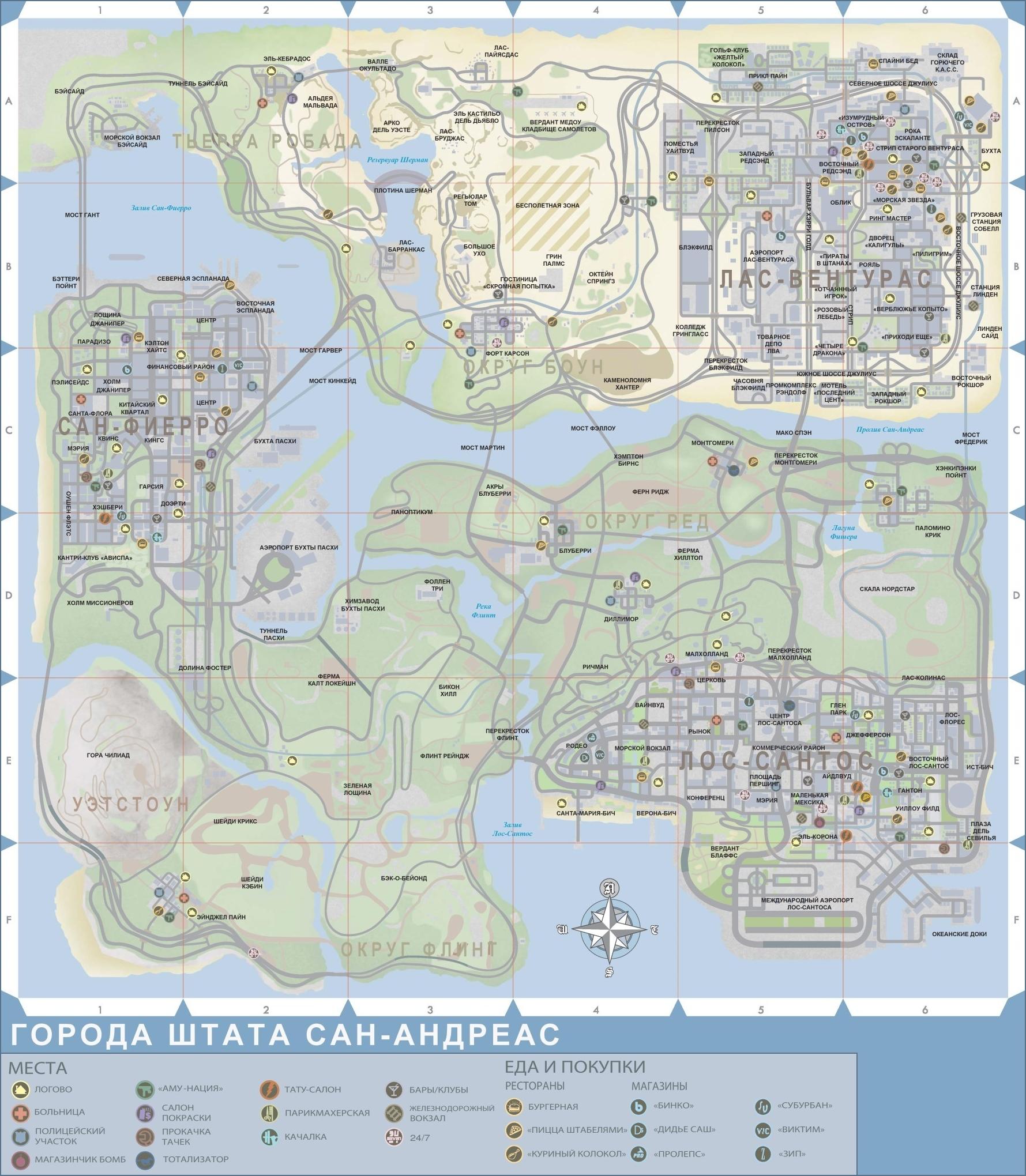 Карта Букмекерских Контор В Гта