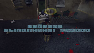 SayonaraSalvatore-GTAIII5