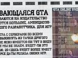 Grand Theft Auto: Online Crime World