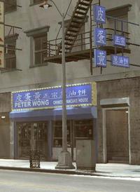 Peter wong chinese pancake house