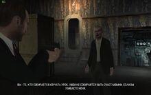 Потраченный-перевод-гта4