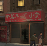 New centry fast food restaurant