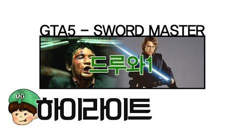 천양 GTA5 - 드루와1 (GTA5 - SWORD MASTER 1)