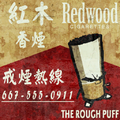 RedwoodCigarettes-GTAIV-ChineseBillboard.png