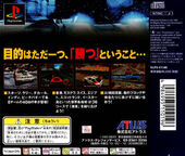 Gekisou Grand Racing Back Cover
