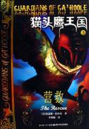 Chinese alternate-book3