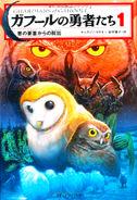 GoG Cover jp 1